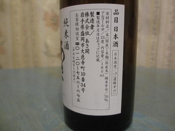 f:id:sakeganomitai:20180417103025j:plain