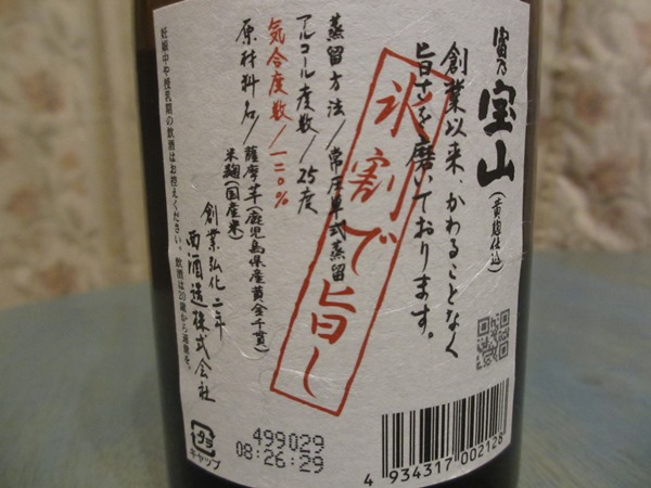 f:id:sakeganomitai:20180419103419j:plain