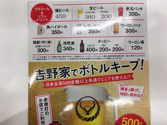 f:id:sakeganomitai:20180522105834j:plain