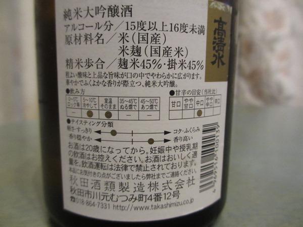 f:id:sakeganomitai:20180524154706j:plain