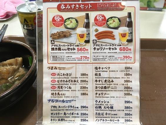 f:id:sakeganomitai:20180528161930j:plain