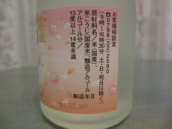 f:id:sakeganomitai:20180531143846j:plain