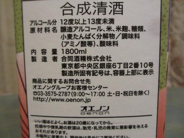 f:id:sakeganomitai:20180607142058j:plain