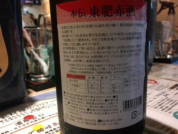 f:id:sakeganomitai:20180619130538j:plain