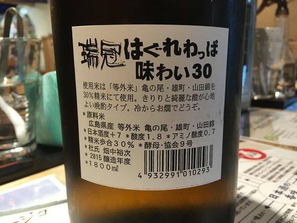 f:id:sakeganomitai:20180619130635j:plain