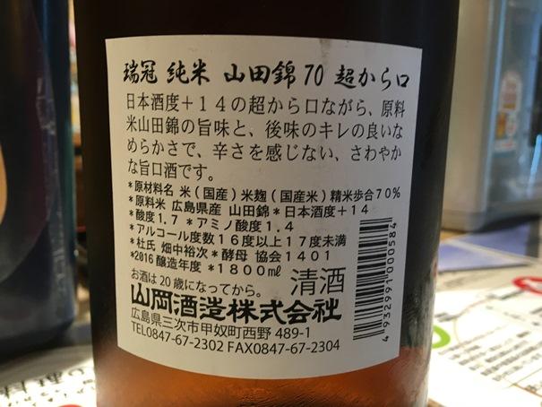f:id:sakeganomitai:20180619130714j:plain