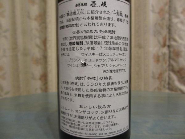 f:id:sakeganomitai:20180630113549j:plain