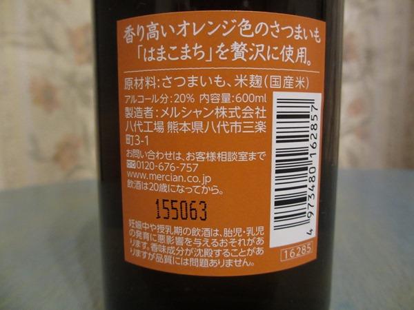 f:id:sakeganomitai:20180803102743j:plain