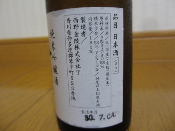 f:id:sakeganomitai:20180816110156j:plain
