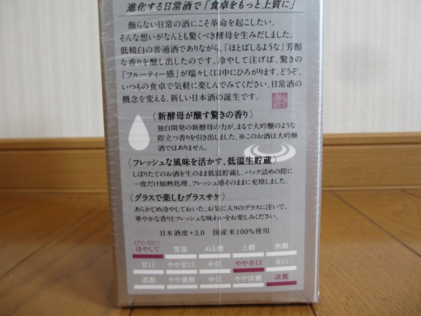 f:id:sakeganomitai:20180823152723j:plain