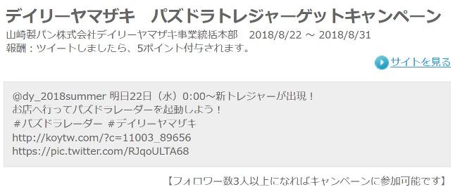 f:id:sakeganomitai:20180827120810j:plain