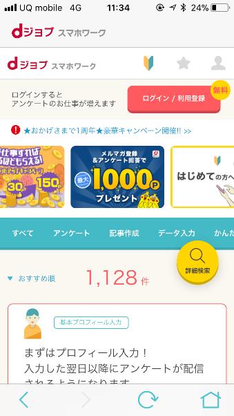 f:id:sakeganomitai:20180922140142p:plain