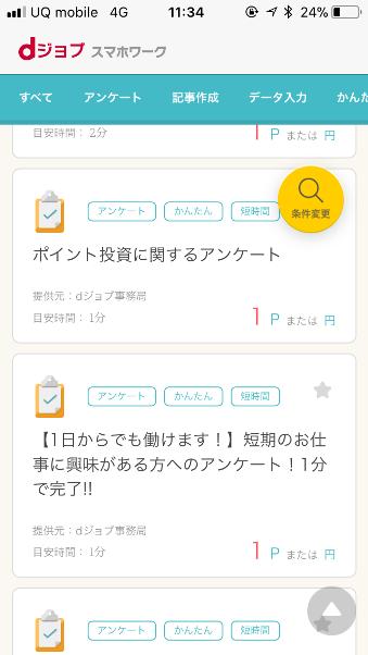 f:id:sakeganomitai:20180922140157p:plain