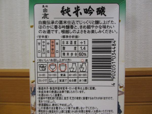 f:id:sakeganomitai:20180927112327j:plain