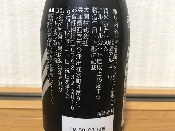 f:id:sakeganomitai:20181219152752j:plain