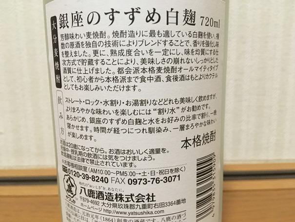 f:id:sakeganomitai:20181226114616j:plain
