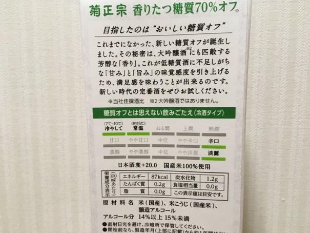 f:id:sakeganomitai:20190107121804j:plain