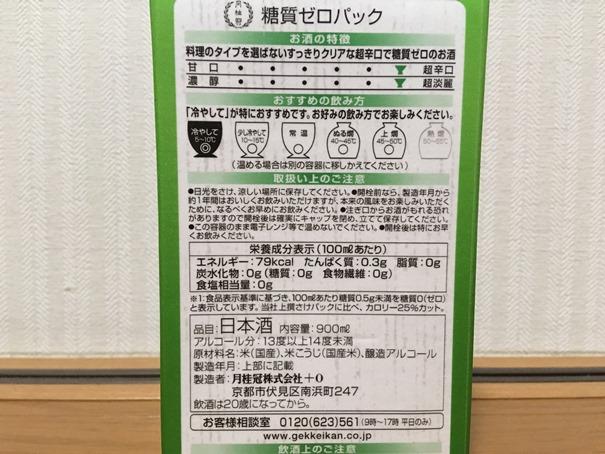 f:id:sakeganomitai:20190109152514j:plain