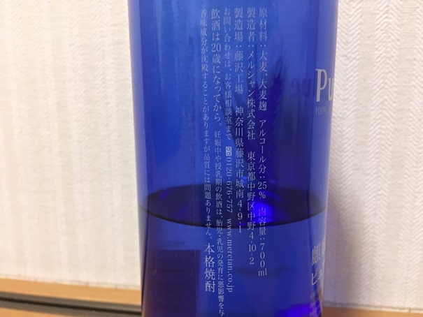 f:id:sakeganomitai:20190121112211j:plain