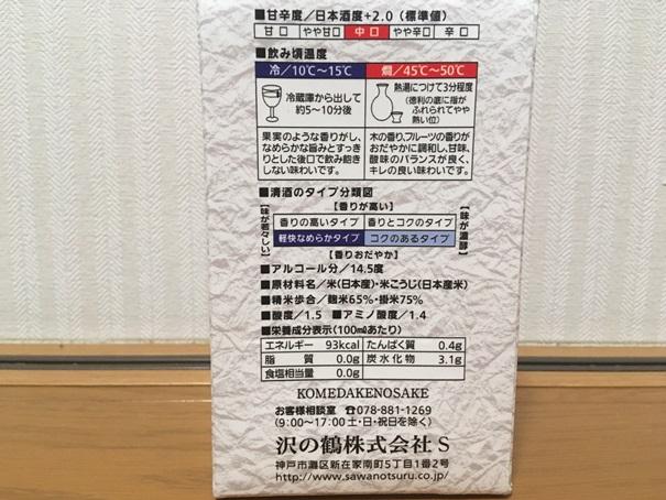 f:id:sakeganomitai:20190124104453j:plain