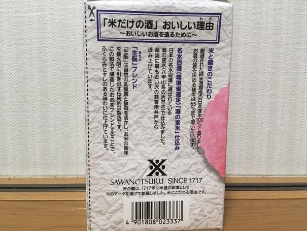 f:id:sakeganomitai:20190124104505j:plain