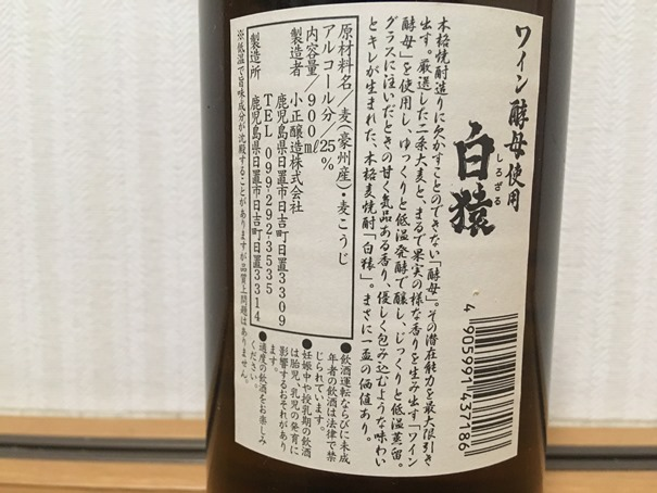 f:id:sakeganomitai:20190126113537j:plain