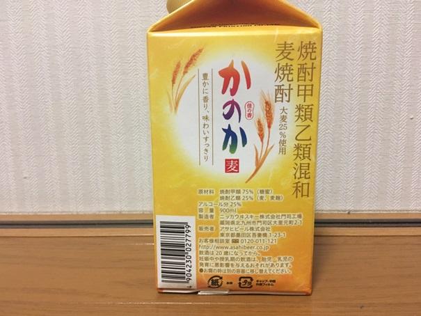 f:id:sakeganomitai:20190205104222j:plain