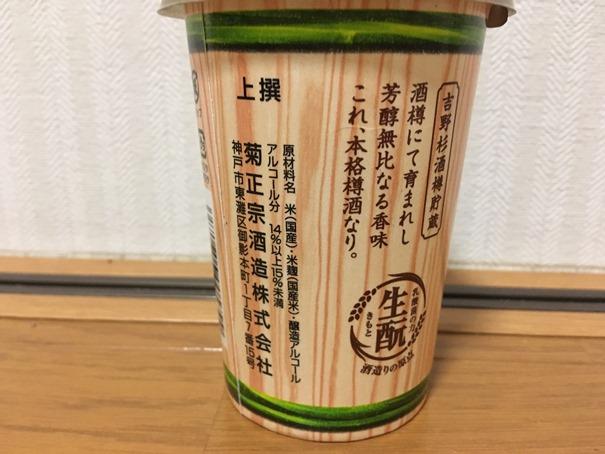 f:id:sakeganomitai:20190225104752j:plain