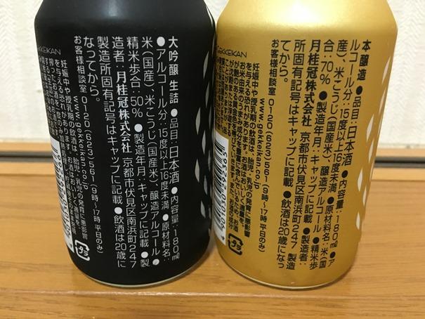 f:id:sakeganomitai:20190612151357j:plain