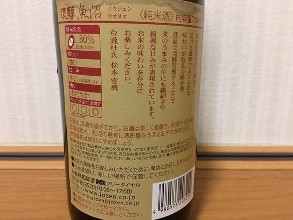 f:id:sakeganomitai:20191004171705j:plain