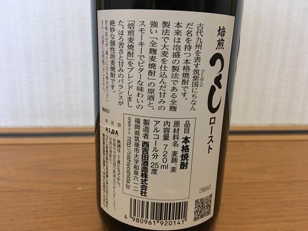 f:id:sakeganomitai:20210115123809j:plain