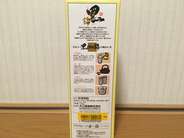 f:id:sakeganomitai:20210121181519j:plain