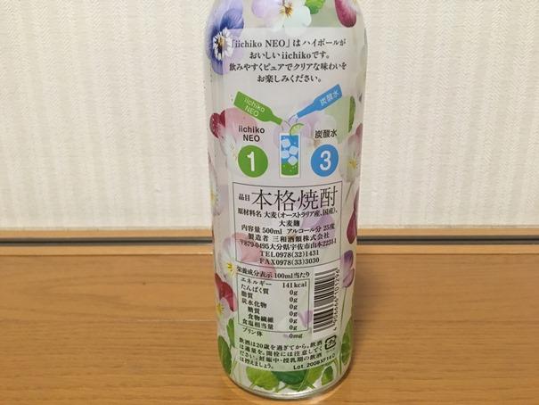 f:id:sakeganomitai:20210125113437j:plain