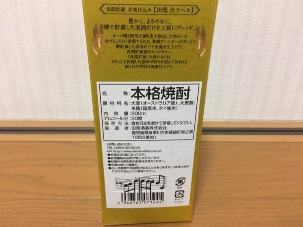f:id:sakeganomitai:20210202131943j:plain