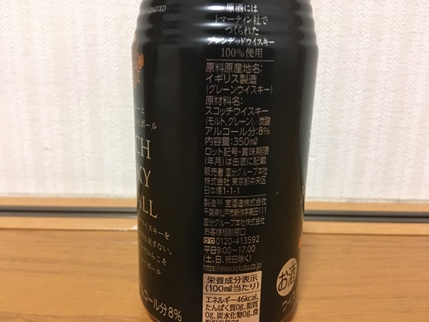 f:id:sakeganomitai:20210203173232j:plain