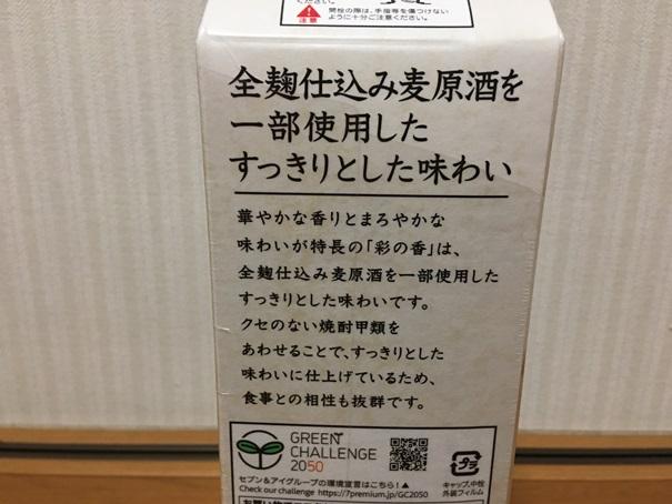f:id:sakeganomitai:20210205151203j:plain
