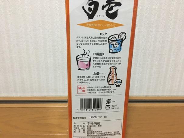 f:id:sakeganomitai:20210209134010j:plain
