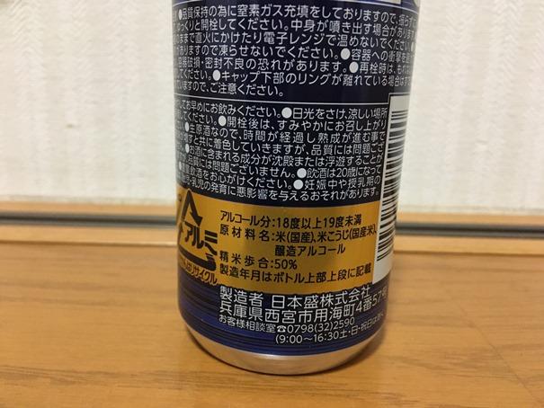 f:id:sakeganomitai:20210220151416j:plain