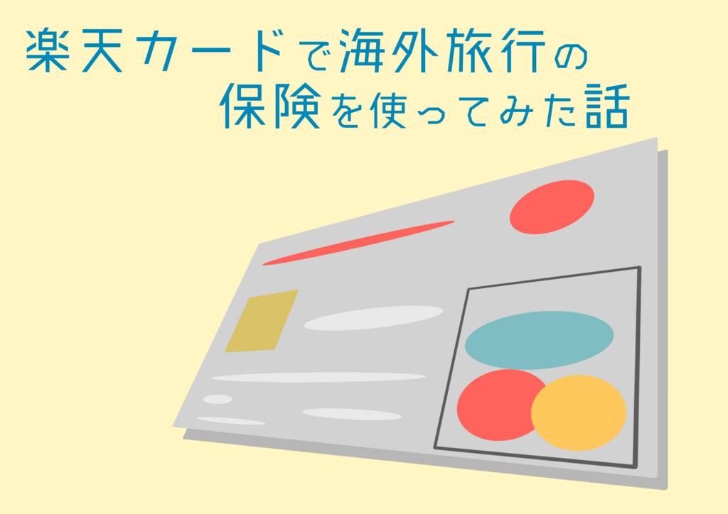 楽天カードで海外旅行の保険を使ってみた話 鮭川鮭子の生活ブログ