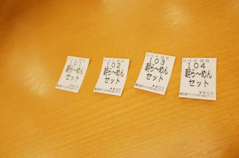 f:id:sakemaro:20150519085135j:plain