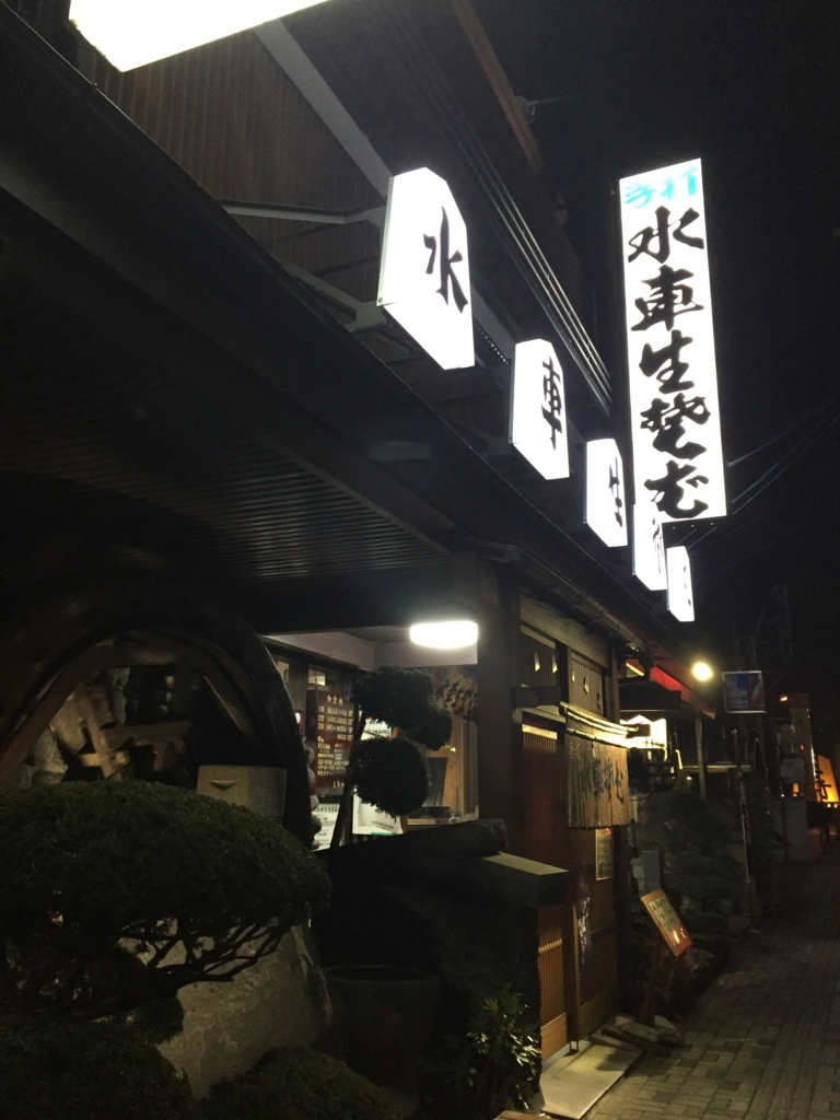 f:id:sakenoboru:20161105204141j:plain