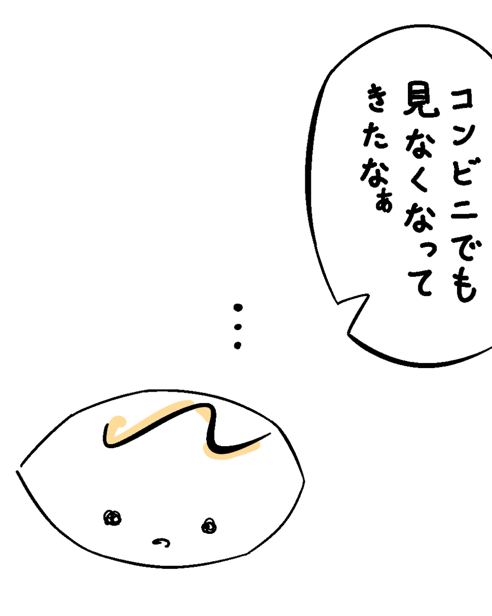 f:id:sakenoko:20210711223104p:plain