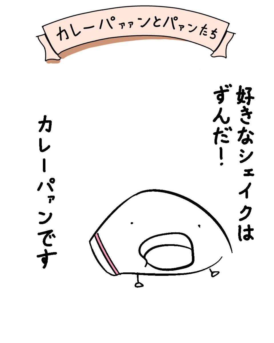 f:id:sakenoko:20210909103655p:plain