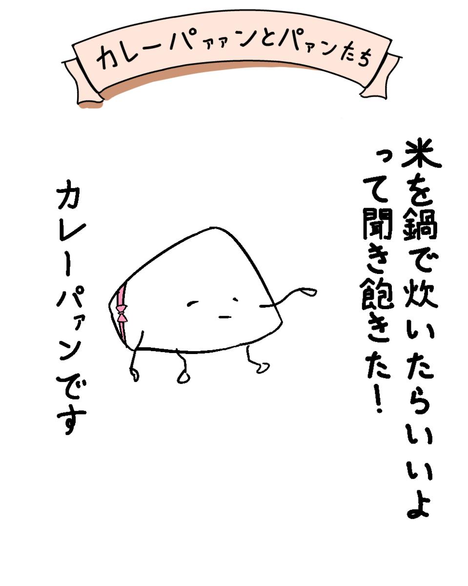 f:id:sakenoko:20210926200021p:plain