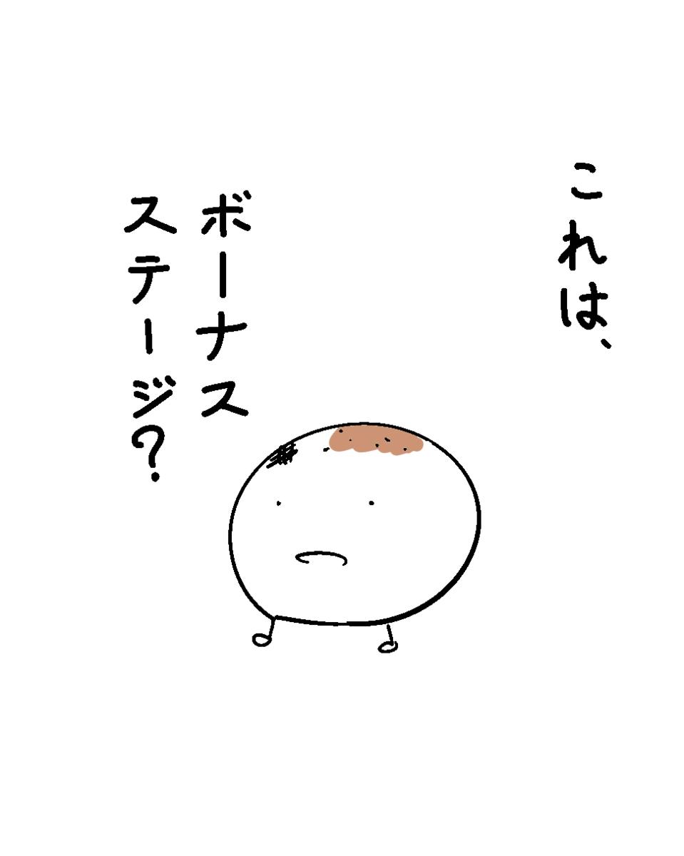 f:id:sakenoko:20211010212813p:plain