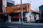 f:id:sakenomi_oyaji:20210920163015j:plain