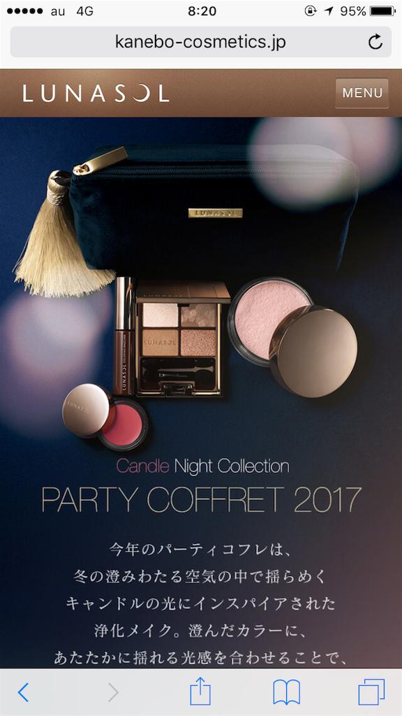 f:id:sakeru_cheese:20171113083512p:image