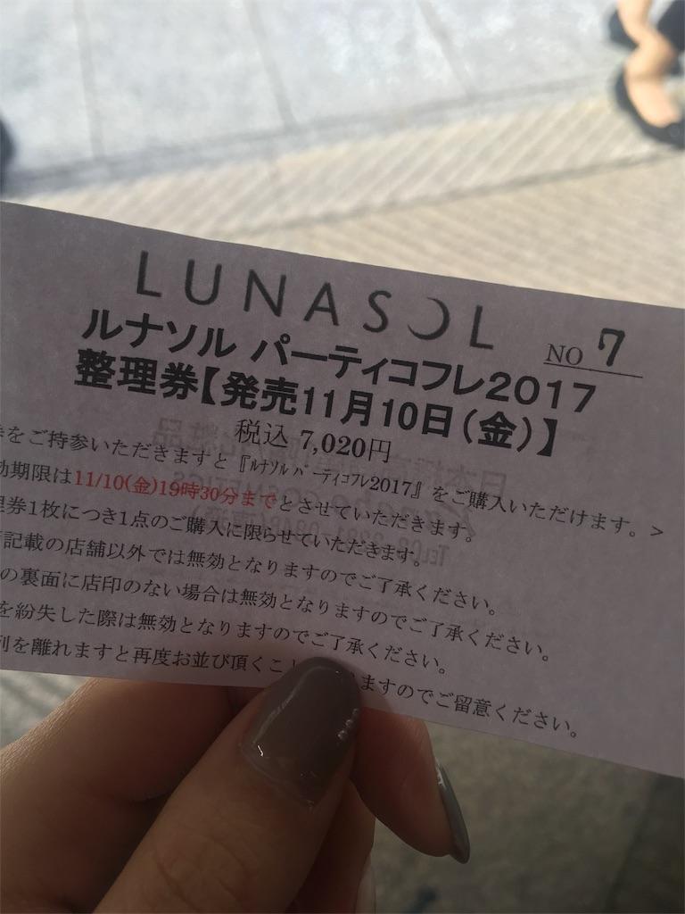 f:id:sakeru_cheese:20171113192839j:image