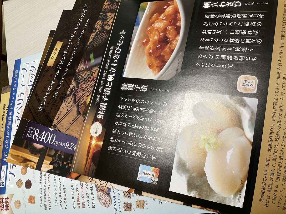 f:id:sakesoshi:20210314201455j:plain