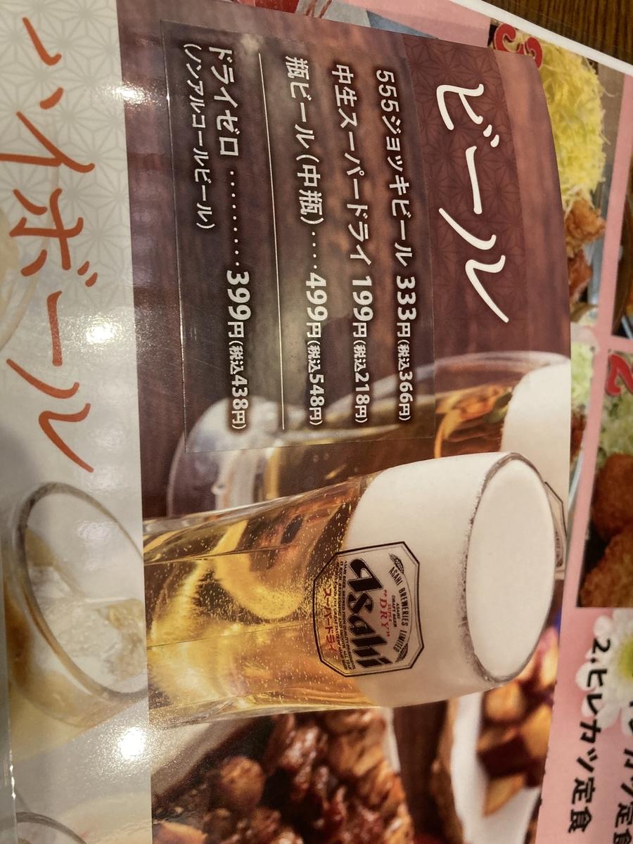 f:id:sakesoshi:20210413205259j:plain